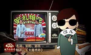 郭阳 郭亮 相声《大魔术师》清晰版