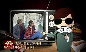 黄宏 宋丹丹 小品《回家》清晰版