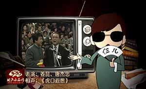 姜昆 唐杰忠 相声《虎口遐想》清晰版