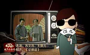 苏文茂 王佩元 相声《论捧逗》清晰版