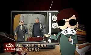马志明 黄族民 相声《卖布头》清晰版