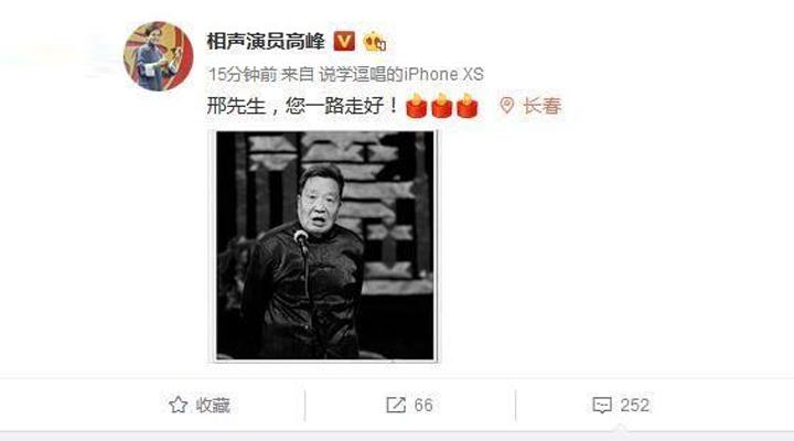 刘宝瑞大师爱徒,德云社相声演员邢文昭先生于3月16日下午去世 3030说 第2张