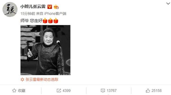 刘宝瑞大师爱徒,德云社相声演员邢文昭先生于3月16日下午去世 3030说 第3张