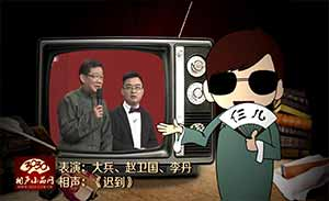 大兵 赵卫国 李丹等 相声《迟到》清晰版