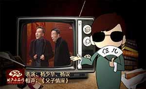 杨少华 杨议 相声《父子情深》清晰版