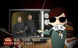 马志明 黄族民 相声《对春联》清晰版