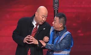 郭冬临 邵峰等 小品《爱的代驾》