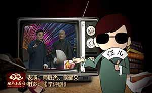 师胜杰 侯耀文 相声《学评剧》清晰版