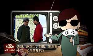 赵本山 范伟 刘惠贤 小品《年前年后》清晰版