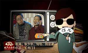 张少华 句号 刘亚津 小品《开门》清晰版