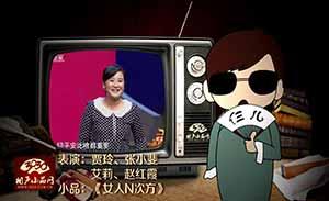 贾玲 张小斐 艾莉 赵红霞 小品《女人N次方》清晰版