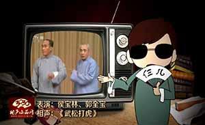 侯宝林 郭全宝 相声TV《武松打虎》清晰版