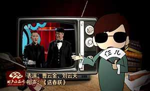 曹云金 刘云天 相声《送春联》清晰版