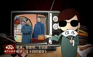 郭德纲 王玥波 相声《不同的爱好》清晰版