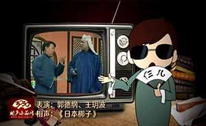 郭德纲 王玥波 相声《日本梆子》清晰版