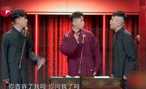张云雷 杨九郎 烧饼 相声《友谊颂》