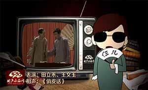 田立禾 王文玉 相声《俏皮话》清晰版