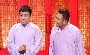 刘骥 张瀚文 相声《好兄弟》