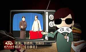 郭德纲 范振钰 相声《白事会》清晰版