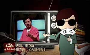 李立群 相声剧《台湾怪谈》