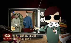 郭德纲 王玥波 相声《窃听器》清晰版