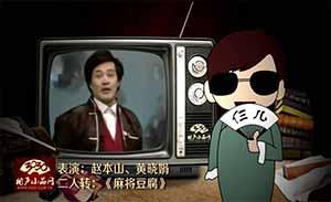 赵本山 黄晓娟 二人转拉场戏《麻将豆腐》清晰版