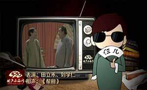 田立禾 刘学仁 相声《帮厨》清晰版