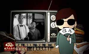 陈佩斯 李琦 姚二嘎 喜剧短片《袁大头外传》清晰版