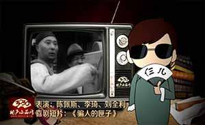 陈佩斯 李琦 刘全利 喜剧短片《骗人的匣子》清晰版
