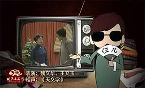 魏文华 王文玉 相声《天文学》清晰版