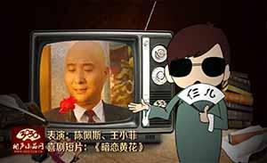 陈佩斯 王小菲 喜剧短片《暗恋黄花》清晰版