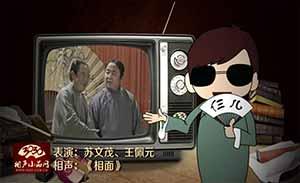 苏文茂 王佩元 相声《相面》清晰版