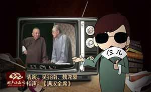 吴兆南 魏龙豪 相声《满汉全席》清晰版