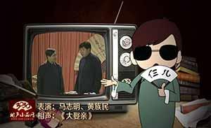 马志明 黄族民 相声《大娶亲》清晰版