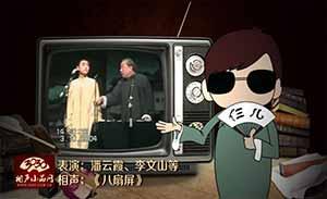 潘云侠 李文山等 相声《八扇屏》清晰版