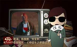 陈佩斯 刘全利 喜剧短片《师徒乐之修路灯》清晰版