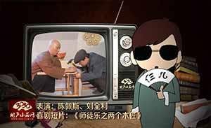 陈佩斯 刘全利 喜剧短片《师徒乐之两个木匠》清晰版