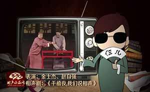 金士杰 赵自强 相声剧《千禧夜, 我们说相声》清晰版