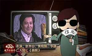 赵本山 黄晓娟 李静 二人转拉场戏《摘幌》清晰版
