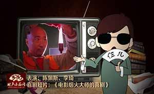 陈佩斯 李琦 喜剧短片《电影烟火大师的喜剧》清晰版