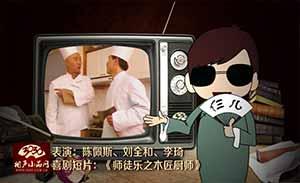 陈佩斯 刘全和 李琦 喜剧短片《师徒乐之木匠厨师》清晰版